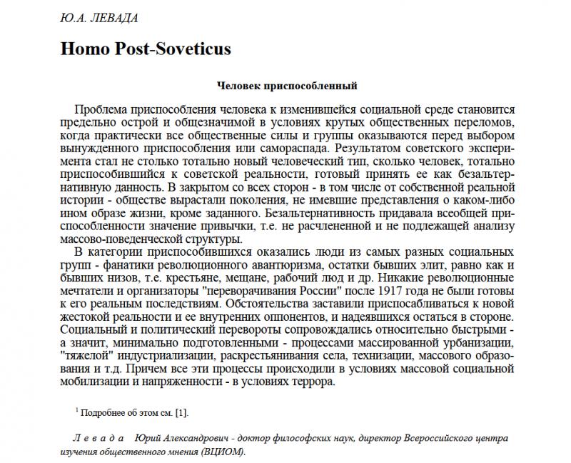 """""""Общественные науки и современность"""", 2000 №6"""