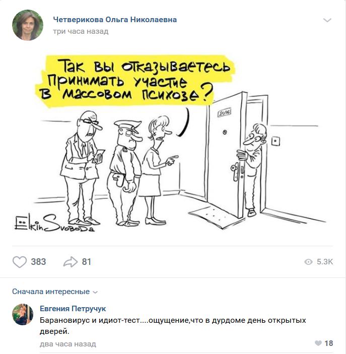 Скриншот - https://vk.com/olgachetverikova?z=photo-49622204_457245090%2Falbum-49622204_00%2Frev