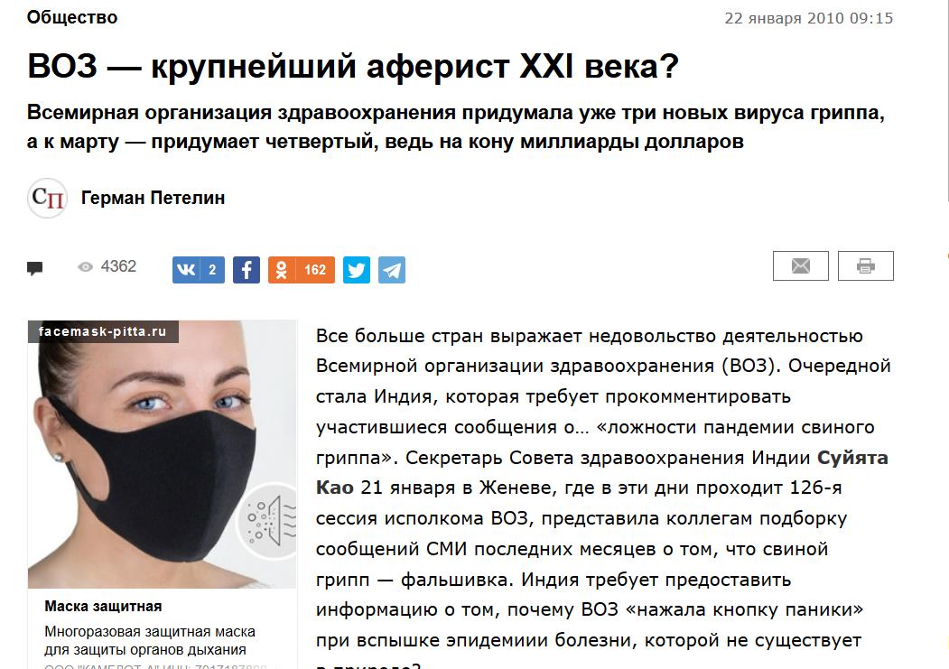 Скриншот - https://svpressa.ru/society/article/20060/
