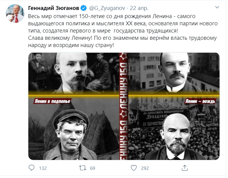 Скриншот - https://twitter.com/G_Zyuganov/status/1252933221551091713