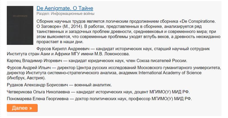 Скриншот - https://www.koob.ru/fursov/