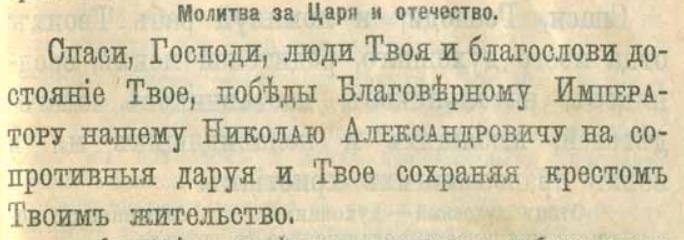 Тропарь Кресту Животворящему из богослужебных текстов Российской Православной Церкви 1894-1917