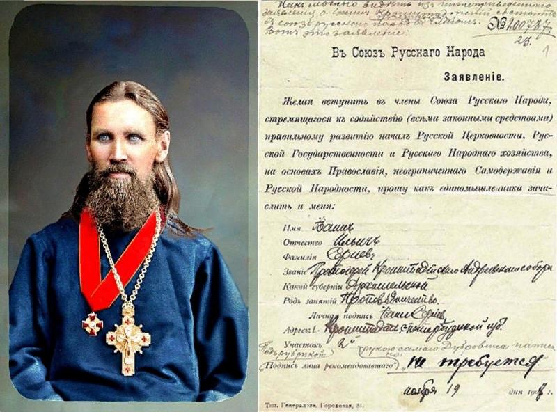 Св. прав. Иоанн Кронштадский - духовный отец черной сотни https://ru-polit.livejournal.com/19407521.html