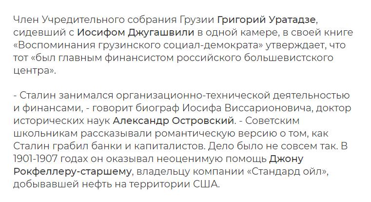 Как Сталин работал на Рокфеллеров и чем это обернулось для России https://www.eg.ru/politics/410514/