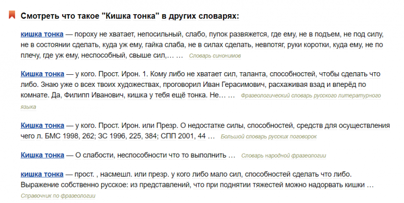 Скриншот - https://dic.academic.ru/dic.nsf/ogegova/83334