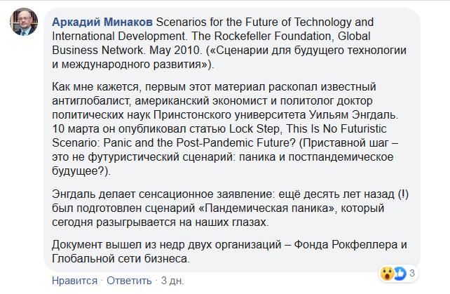 Скриншот - начало апреля 2020, Фэйсбук