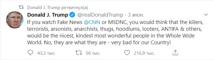 Если вы смотрите фейковые новости @канал CNN или MSDN, вы могли бы подумать, что убийцы, террористы, поджигатели, анархисты, головорезы, хулиганы, мародеры, АНТИФА и другие, были бы самыми милыми, добрыми и замечательными людьми во всем мире. Нет, они такие, какие есть - очень плохие для нашей страны!