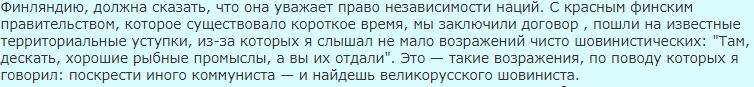 В. И. Ленин ПСС Т. 38, с. 183 http://leninvi.com/t38/p183