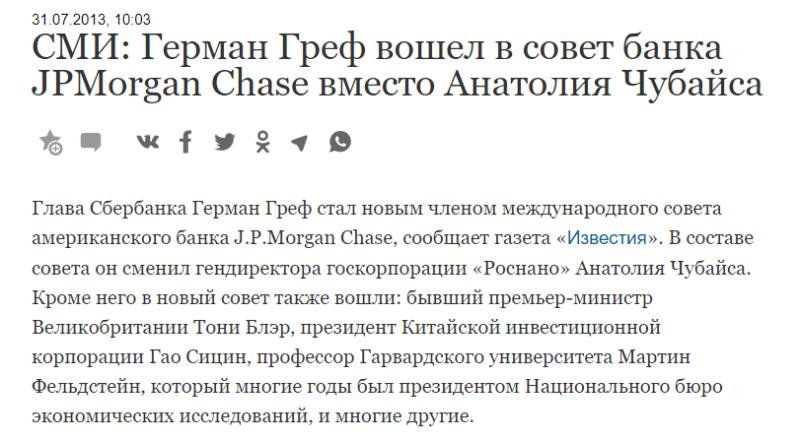 Глава Сбербанка Герман Греф избран в новый состав международного совета JPMorgan Chase, крупнейшего по активам (2,4 трлн долларов) банка США. Скриншот - https://www.kommersant.ru/doc/2245054