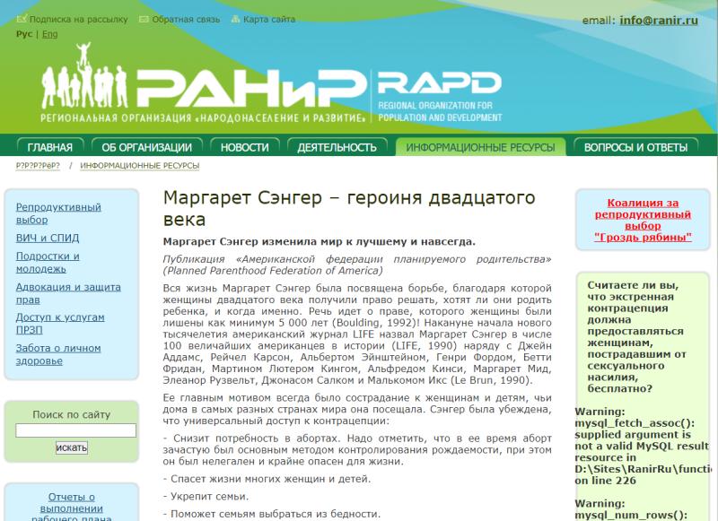 Скриншот - http://www.ranir.ru/information/sanger