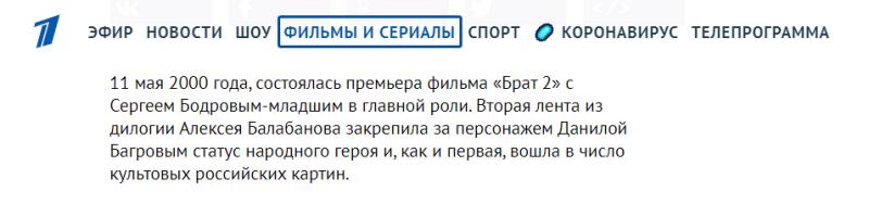 https://www.1tv.ru/movies/vse-filmy/hudozhestvennyy-film-brat-2
