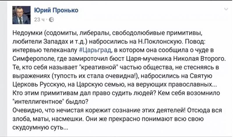 """Скриншот - """"Из Пронько дерьмо замироточило"""" https://juve99.livejournal.com/3077251.html"""