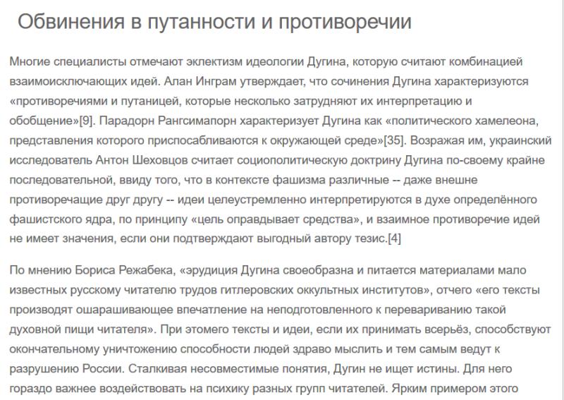 Скриншот - https://vuzlit.ru/631775/kritika_dugina