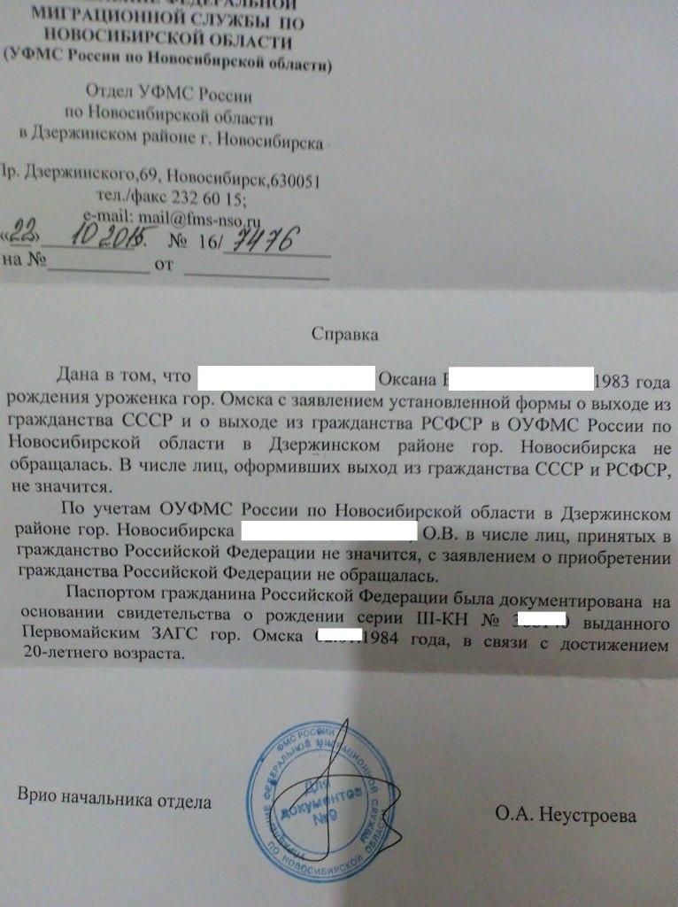 http://кпе.com.ua/pravovaya-baza-sssr/2441-zayavlenie-ob-otkaze-ot-grazhdanstva-sssr-ne-napisal-ni-odin-chelovek.html