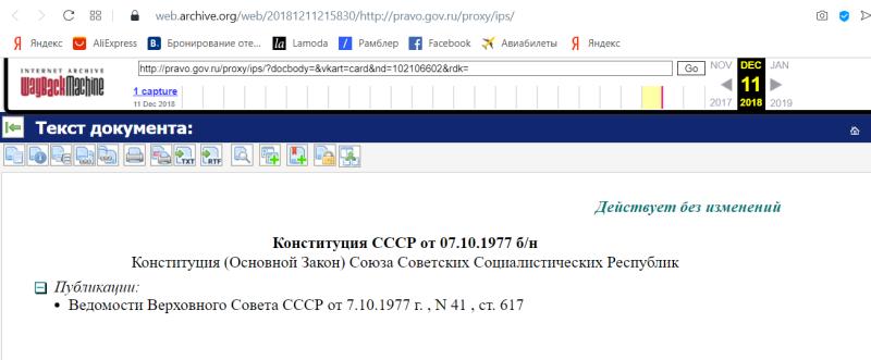 Скриншот - https://web.archive.org/web/20181211215830/http://pravo.gov.ru/proxy/ips/?docbody=&vkart=card&nd=102106602&rdk=