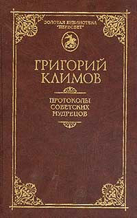 Бестселлер 1990-х гг. в РФ