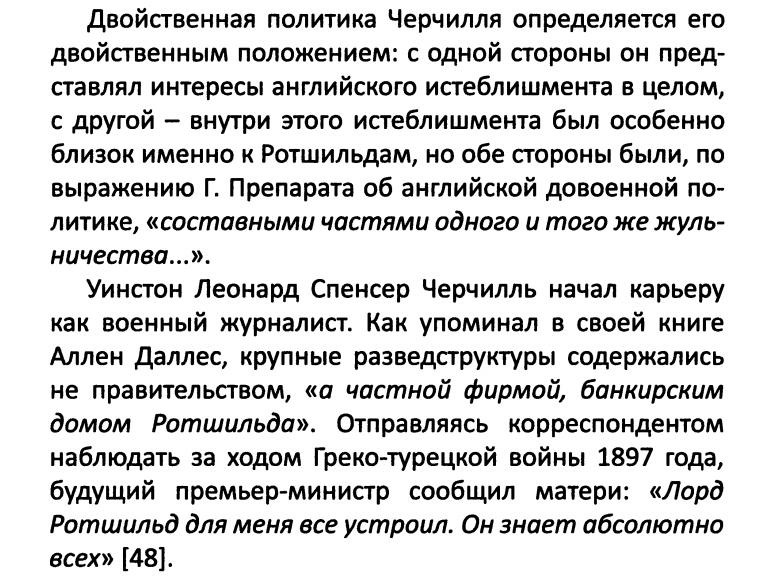 """C. 94 """"Как заметил помощник начальника Второго главка КГБ СССР Станислав Лекарев: """"... и Черчилль там был замазан, и он что-то финансировал в Германии, получая свою выгоду, но об этом пока документы не открыты""""."""""""