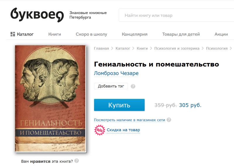 Неоднозначные книги профессора Ломброзо пользуются повышенным спросом у современных россиян.