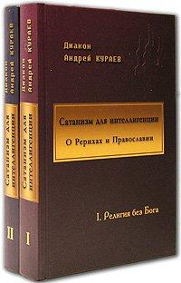 Диакон Андрей Кураев. Сатанизм для интеллигенции.