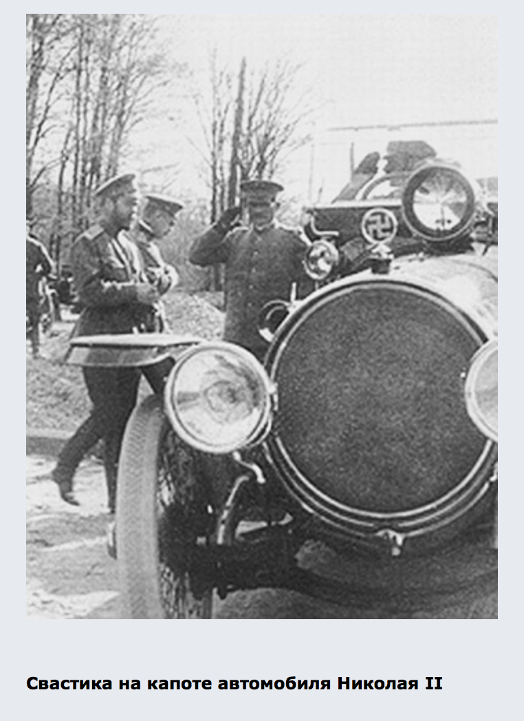 Свастика на капоте автомобиля Николая II. Одно из наиболее ранних известных на сегодняшний день изображений гамматического креста в связи с Государыней мы видим на этой фотографии, относящейся, судя по всему, к периоду Великой войны (Первой Мировой Войны). Государь слева на коне, Государыня сидит в стоящем перед Ним открытом автомобиле. Казак-конвоец за автомобилем справа отдает Государю честь. На капоте автомобиля Царицы виден установленный левосторонний гамматический крест, заключенный в круг.