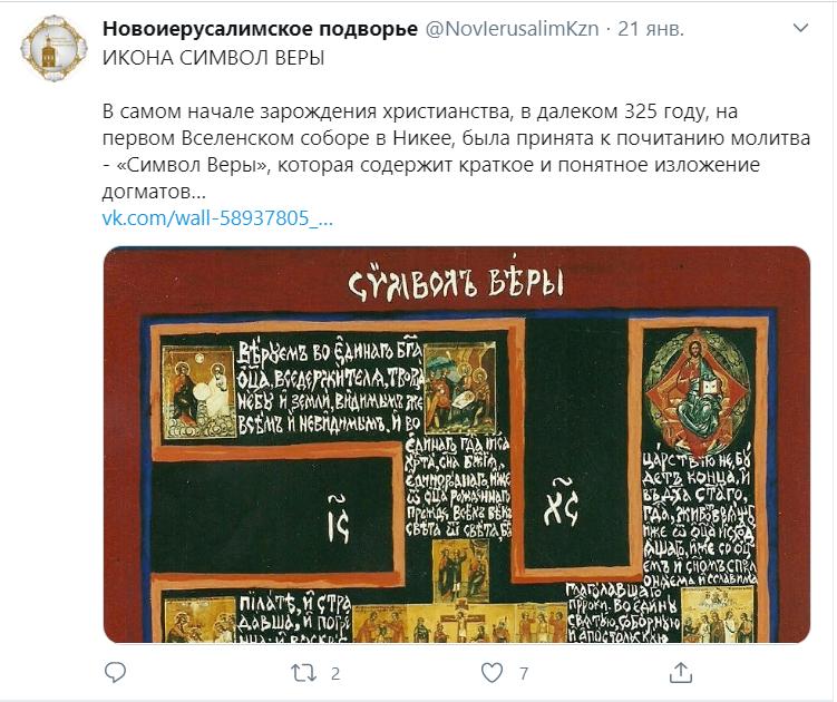 Список с иконы XVIII века, Символ Веры https://twitter.com/NovIerusalimKzn/status/1219517248521547776