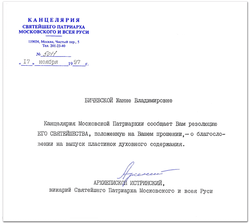 http://www.zhanna-bichevskaya.ru