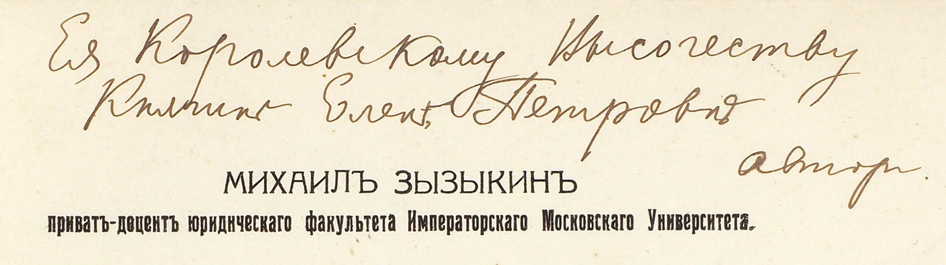 Автограф на обложке. https://www.litfund.ru/auction/107/299/