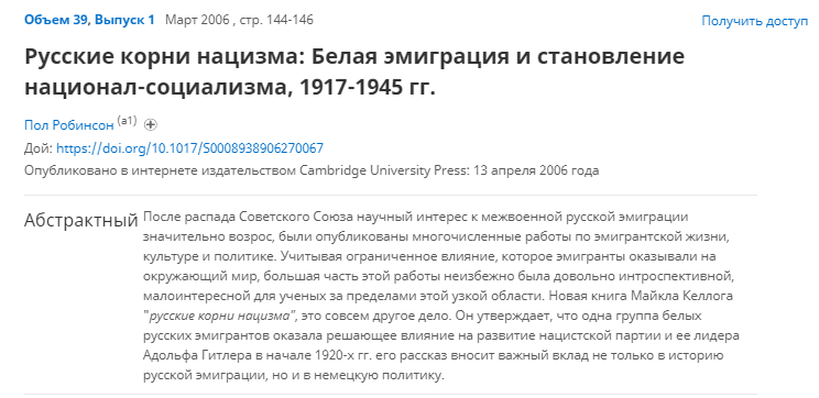 https://www.cambridge.org/core/journals/central-european-history/article/russian-roots-of-nazism-white-emigres-and-the-making-of-national-socialism-19171945/7E0856C3BB7DF5FBB0AFC9B4AEFC0FB2