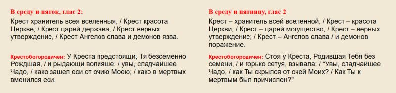 """""""Крест - царей держава"""" https://azbyka.ru/bogosluzhenie/chasoslov_prilozhenie/pril24.shtml"""