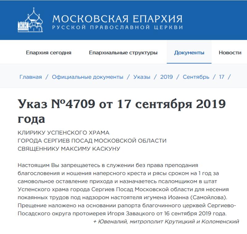 https://mepar.ru/documents/decrees/2019/09/17/zapreshchenie-svyashch-maksima-kaskuna/