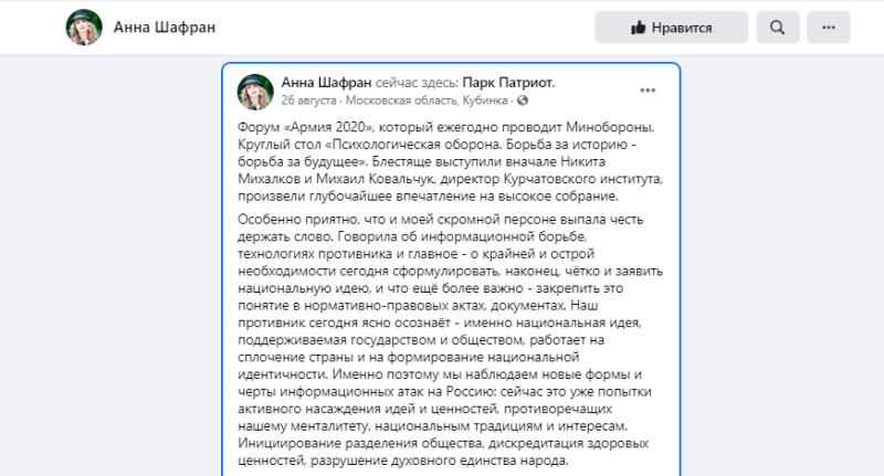 https://web.facebook.com/Shafran.Anna/posts/4582736578411107?_rdc=1&_rdr