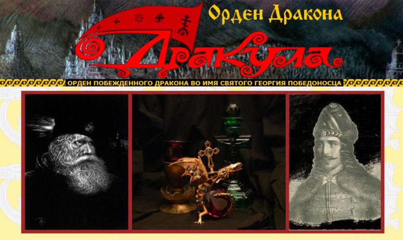 http://www.drakula.org/index1.shtml