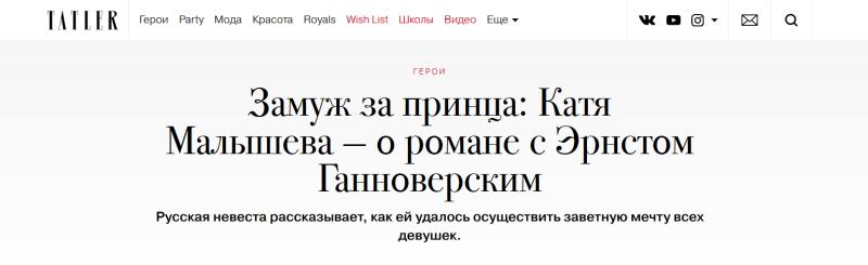 https://www.tatler.ru/heroes/zamuzh-za-princa-katya-malysheva-o-romane-s-ernstom-gannoverskim