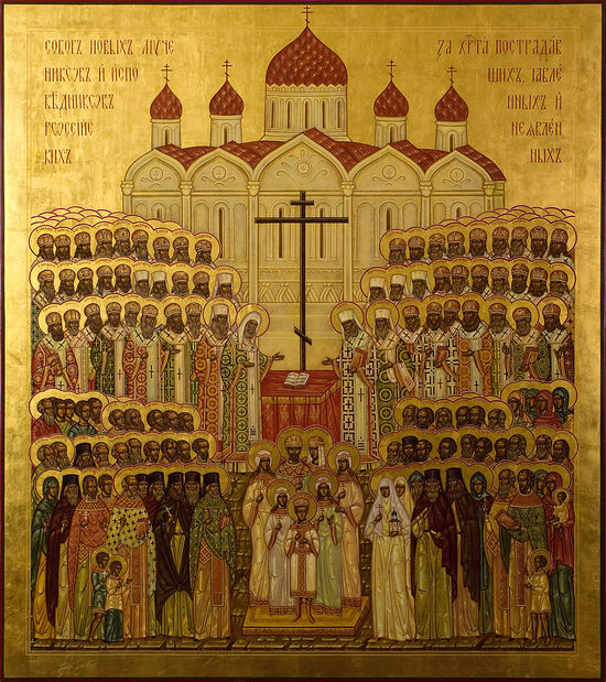 Собор святых новомучеников и исповедников Российских