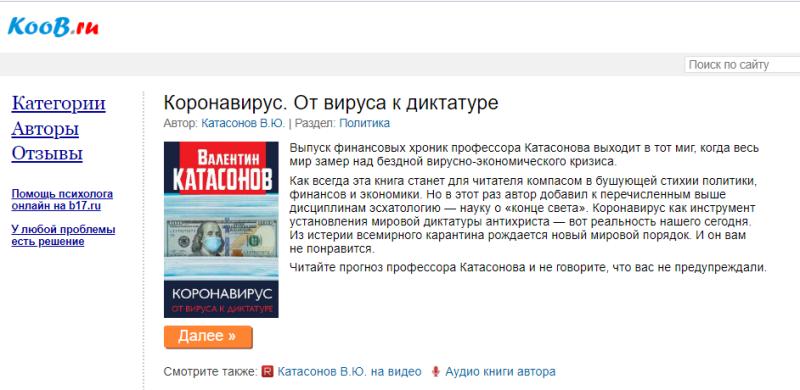 https://www.koob.ru/katasonov/koronavirus