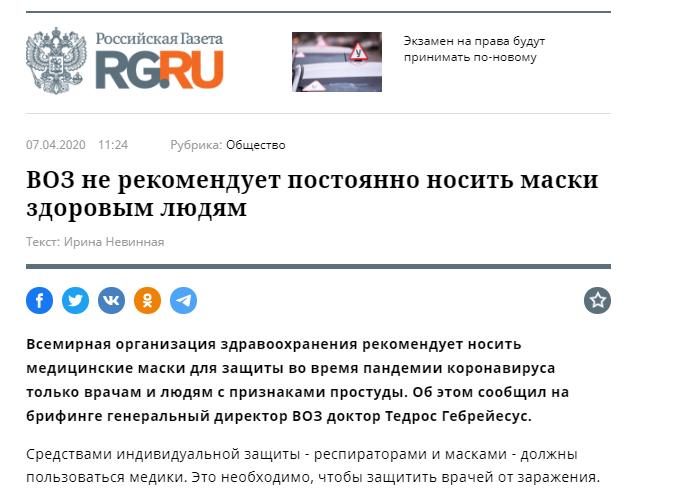 https://rg.ru/2020/04/07/voz-ne-rekomenduet-postoianno-nosit-maski-zdorovym-liudiam.html