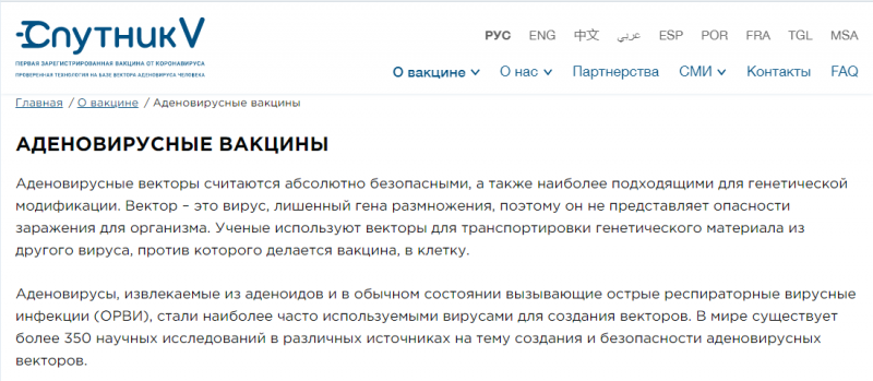 Скриншот - https://sputnikvaccine.com/rus/about-vaccine/human-adenoviral-vaccines/