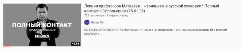 """ЕВГЕНИЙ САТАНОВСКИЙ: """"То, что говорит и пишет этот профессор – это нормальный неонацизм в русском переводе и упаковке. Есть же такая терминология – русский фашизм. Возродился он давно, оформился при Горбачеве, при Борисе Николаевиче, когда страна окончательно рухнула, пошел в массы"""". https://www.youtube.com/watch?v=qlmdblZpulE&t=6s"""