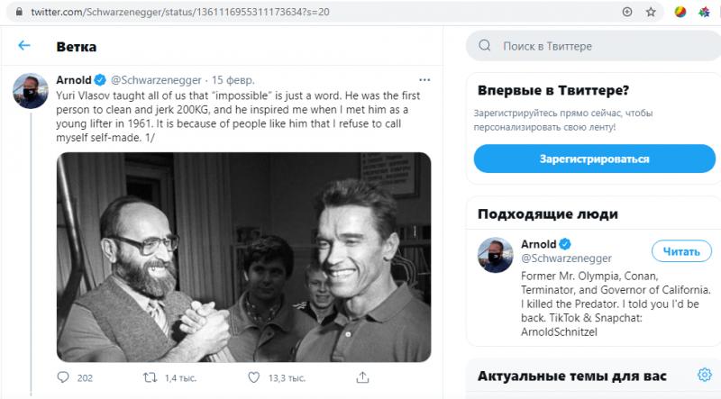 Арнольд Шварценеггер выразил соболезнования семье умершего тяжелоатлета Юрия Власова.  https://twitter.com/Schwarzenegger/status/1361116955311173634?s=20