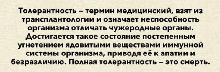 О православном отношении к толерантности - https://www.stihi.ru/2018/11/13/6820