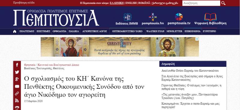 https://www.pemptousia.gr/2020/03/o-scholiasmos-tou-ki-kanona-tis-penthektis-ikoumenikis-sinodou-apo-ton-agio-nikodimo-ton-agioriti/