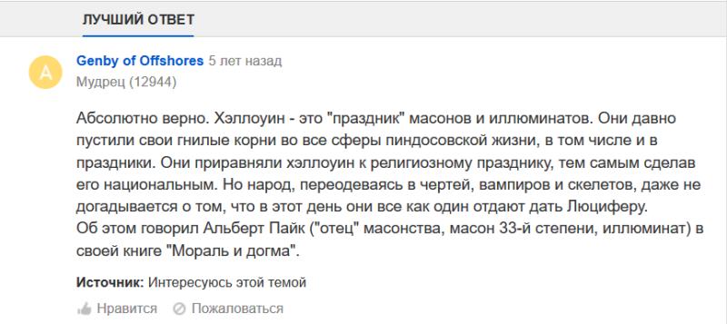 Скриншот - https://otvet.mail.ru/question/96139171