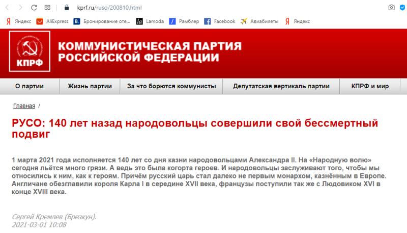 Скриншот — https://kprf.ru/ruso/200810.html