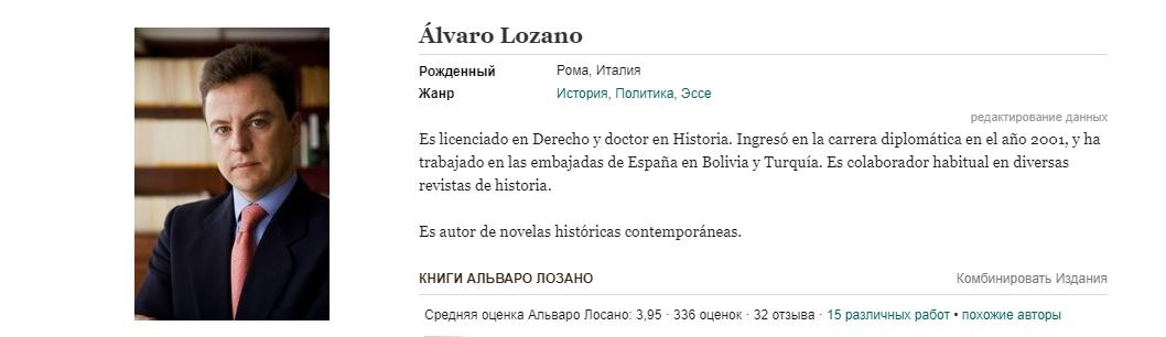 https://www.goodreads.com/author/show/5424571._lvaro_Lozano