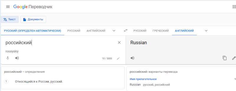 https://translate.google.ru/?sl=auto&tl=en&text=российский&op=translate
