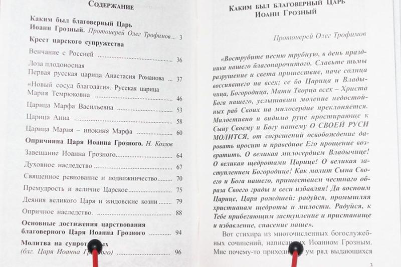 Фото — https://zyorna.ru/catalog/item/velikij-ustroitel-svyatoj-rusi-chto-dolzhny-znat-russkie-lyudi-o-svoem-pervom-care-ioanne-groznom-i-ego-oprichnine-97202