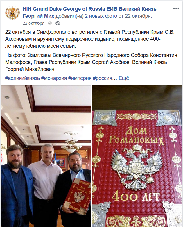 Скриншот - Фэйсбук https://web.facebook.com/GeorgRomanoff?_rdc=1&_rdr