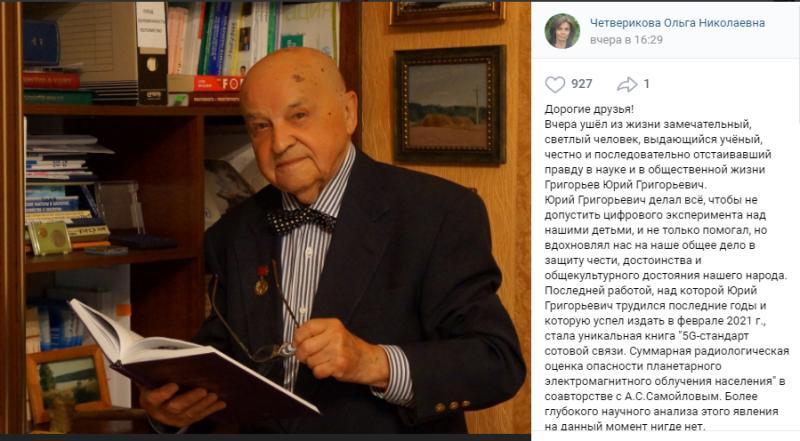 https://vk.com/olgachetverikova?w=wall-49622204_393103