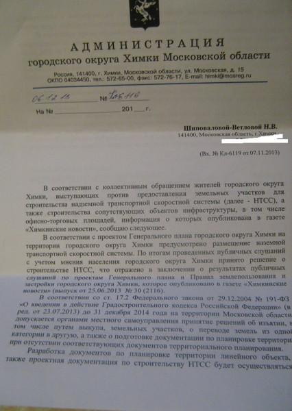 NTSS-Valov-6-12-2013-1