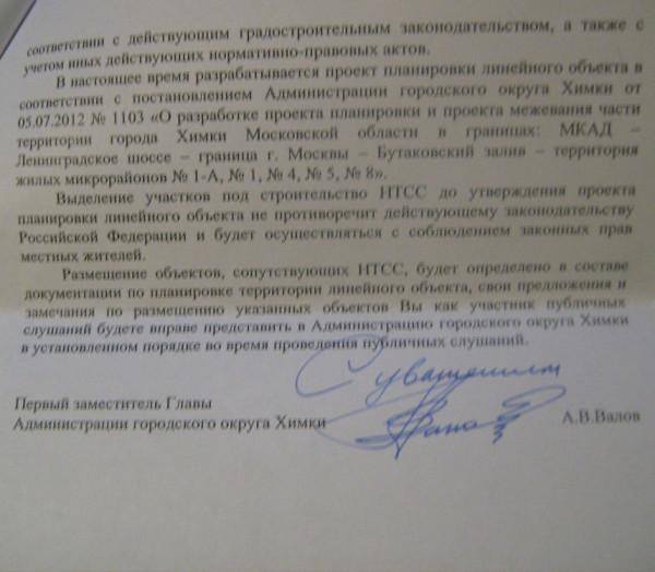 NTSS-Valov-6-12-2013-2